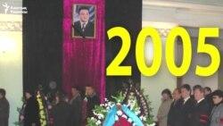 Тәуелсіз 25 жылдың бүтін бейнесі. 2005 жыл