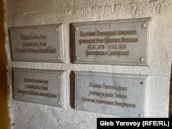 Таблички в память о погибших строителях ББК