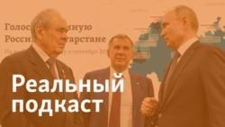 Татарстан лишают последнего: глава вместо президента. Что это значит для татарстанцев?
