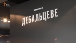 У Києві презентували фільм «Дебальцеве» (відео)