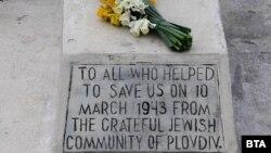 """""""На всички, които помогнаха за нашето спасение на 10 март 1943. От признателната еврейска общност на Пловдив"""", пише върху """"Паметника на благодарността"""" в Пловдив."""