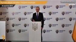 Яценюк обіцяє негайно створити коаліцію (відео)