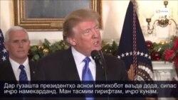 Трамп Байтулмуқаддасро чун пойтахти Исроил эътироф кард
