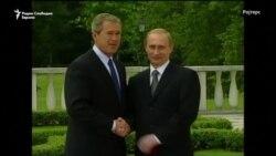 Путин и американските претседатели