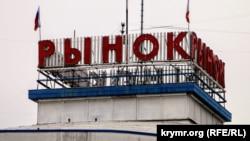 Куйбышевский рынок в Симферополе, иллюстрационное фото