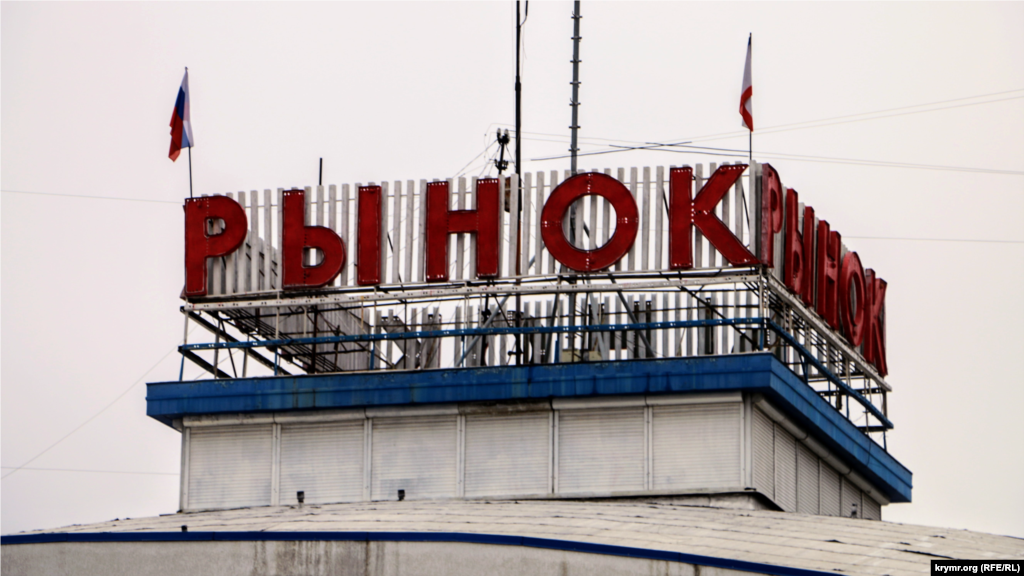 Дах Куйбишевського ринку. На ньому встановлено російський і кримський прапори