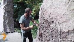 Քարերը կերպար են ստանում Գյումրիում