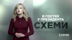 Ситник і Грановський в гостях у Порошенка («СХЕМИ» | ВИПУСК № 179)