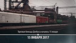Блокада Донбасса. Хронология