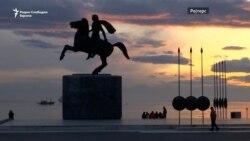 Во Грција засенети напорите за решавање на спорот со името