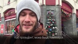 Лукашэнка, грошы, праца. Чаго беларусы чакаюць ад 2018