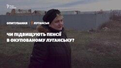 Чи підвищують пенсії жителям окупованого Луганська? | Опитування (відео)