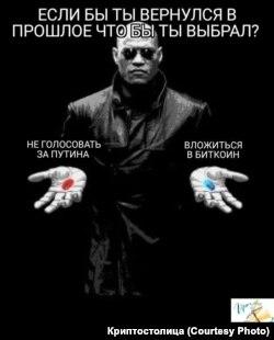 """""""Сатирический плакат сообщества """"Криптостолица"""""""