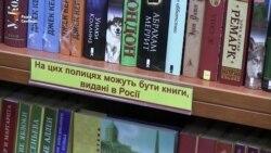 Заборона книжок, аудіо- та відеопродукції, виробленої в Росії