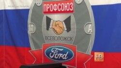 """На российском заводе """"Форд"""" во Всеволжске бастуют рабочие"""