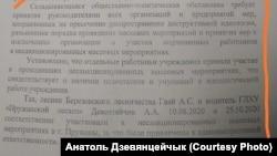 Вытрымка з прадпісаньня Берасьцейскай абласной пракуратуры