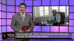 Ахбори Тоҷикистон аз 18-уми феврали соли 2014-ум