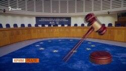 Суд за Крим. Україна проти Росії