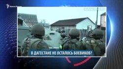 Видеоновости Кавказа 14 января