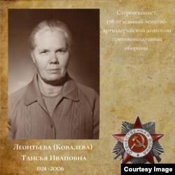 Таисия Ивановна Леонтьева