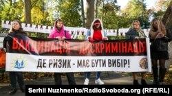 «Ниточки» антивакцинальної кампанії тягнуться до Росії, кажуть експерти. Акція «антивакцинаторів» під Міністерством охорони здоров'я