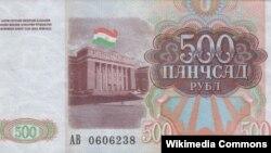 Таджикский рубль (рубл)