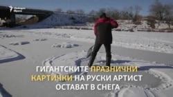 Как едни празнични картички добиха гигантски размери и оцеляха в снега