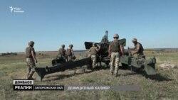 Яких снарядів бракує українській артилерії на Донбасі?