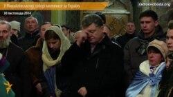 Ранковою молитвою у Києві згадали постраждалих під час розгону Майдану
