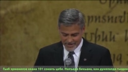 "Д. Клуни: ""Армениялда гIадамал чIвай геноцид букIана"""