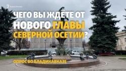 Жители Северной Осетии - о смене руководителя региона