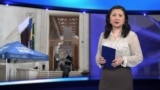 Видео жаңылыктар, 16-январь, 2014