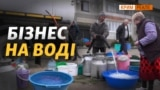 Кримські реалії: приватні водовози (відео)