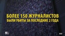 За два года более 150 журналистов убиты. Самые громкие случаи