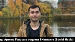 Артём Голев