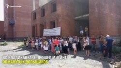 Во Владикавказе прошел пикет обманутых дольщиков