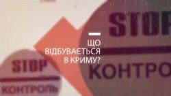 Из Крыма выдавливают все украинское | Крым.Реалии ТВ (видео)