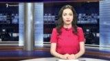 «Ազատություն» TV-ի լրատվական կենտրոն, 16-ը մայիսի, 2017թ
