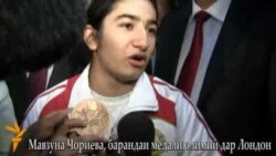 Пешвози ботантанаи Мавзуна Чориева