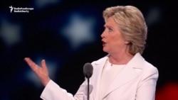 Clinton Accepts Democratic Party Nomination