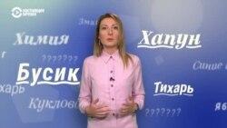 «Хапун» и «ябатинг»: как из-за белорусского протеста появились новые слова (видео)