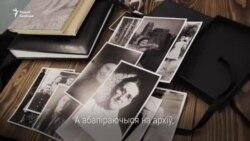 «Людзі зьнішчаюць свае архівы». Як выдаць кнігу пра сваю сям'ю