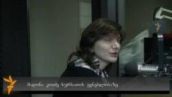 """მადონა კოიძე """"მომხმარებელთა უფლებების დაცვის შესახებ"""" კანონპროექტზე"""