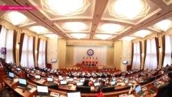 Сколько стоит мандат депутата в Кыргызстане?