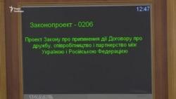 Верховна Рада підтримала припинення договору про дружбу між Україною і Росією – відео