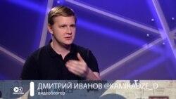 Российский блогер рассказал, как Кремль борется с протестами в сети (видео)
