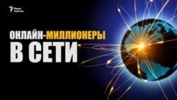 Как кыргызстанцы зарабатывают в Сети