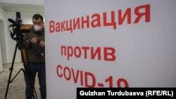 Бишкектеги бейтапкана