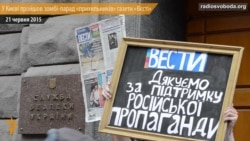 Дякуємо СБУ за підтримку пропаганди – зомбі-парад проти «Вєстєй»
