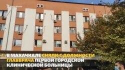 Минздрав Дагестана уволил главврача ковид-больницы. Его коллеги вышли на митинг